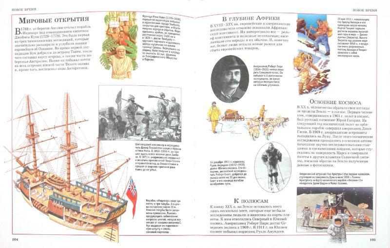 Иллюстрация 1 из 8 для Атлас мира и  истории человечества | Лабиринт - книги. Источник: Лабиринт