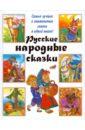 Русские народные сказки санович в с японские народные сказки