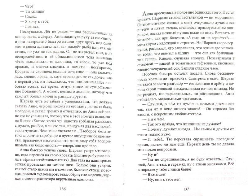 Иллюстрация 1 из 6 для Ячейка 402 - Татьяна Дагович | Лабиринт - книги. Источник: Лабиринт