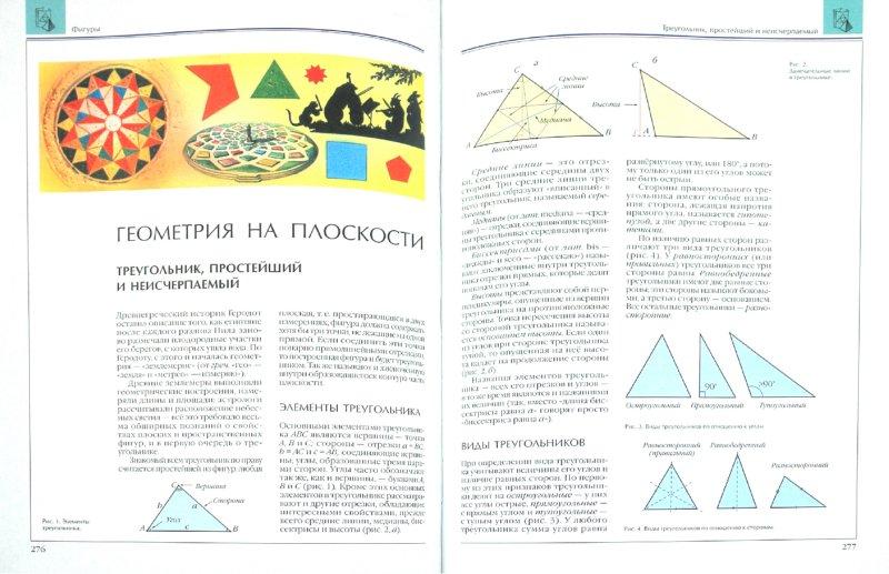 Иллюстрация 1 из 17 для Энциклопедия для детей. Том 11. Математика   Лабиринт - книги. Источник: Лабиринт