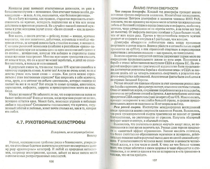 Иллюстрация 1 из 9 для Как управлять собой - Виктор Шейнов | Лабиринт - книги. Источник: Лабиринт