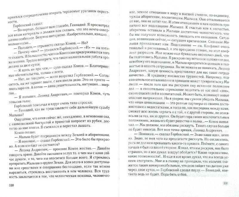 Иллюстрация 1 из 13 для Собрание сочинений. В 11 томах. Том 6. 1969-1973 гг. - Стругацкий, Стругацкий | Лабиринт - книги. Источник: Лабиринт