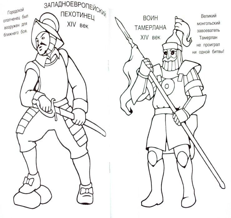 Иллюстрация 1 из 4 для Воины разных эпох | Лабиринт - книги. Источник: Лабиринт
