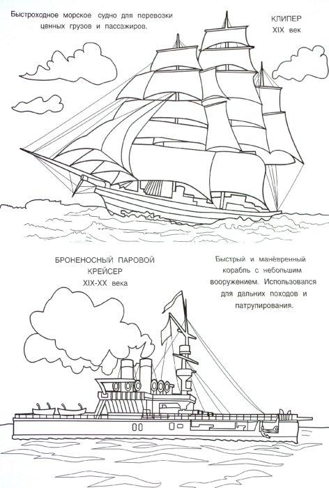 Иллюстрация 1 из 11 для Корабли | Лабиринт - книги. Источник: Лабиринт