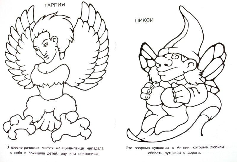Иллюстрация 1 из 4 для Мифологические существа   Лабиринт - книги. Источник: Лабиринт