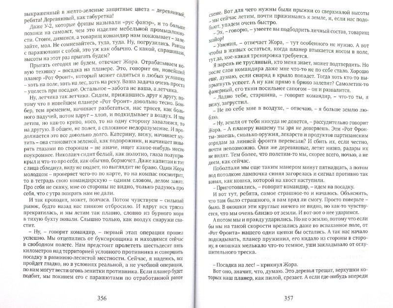 Иллюстрация 1 из 18 для Блокада. Трилогия - Кирилл Бенедиктов   Лабиринт - книги. Источник: Лабиринт