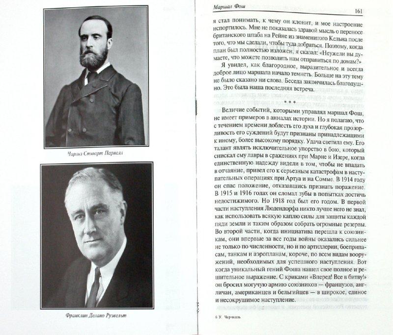Иллюстрация 1 из 13 для Мои великие современники - Уинстон Черчилль | Лабиринт - книги. Источник: Лабиринт