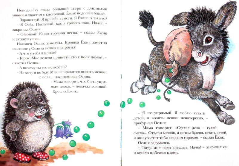 Иллюстрация 1 из 27 для Крошка Ёжик - Тамара Крюкова | Лабиринт - книги. Источник: Лабиринт