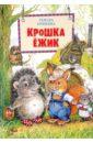 Крошка Ёжик, Крюкова Тамара Шамильевна