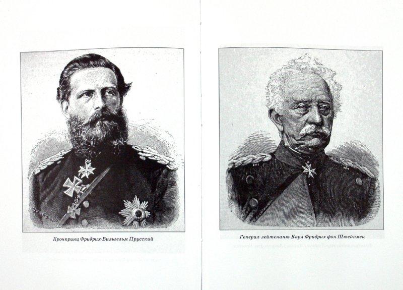 Иллюстрация 1 из 21 для Австро-Прусская война. 1866 год - Михаил Драгомиров | Лабиринт - книги. Источник: Лабиринт
