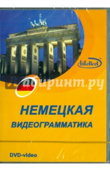 Zakazat.ru: Видеограмматика немецкого языка (DVD).