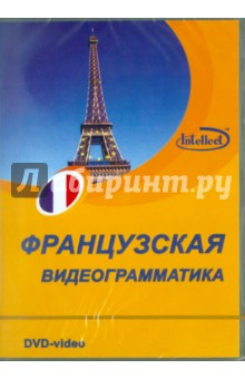 Видеограмматика французского языка (DVD) от Лабиринт