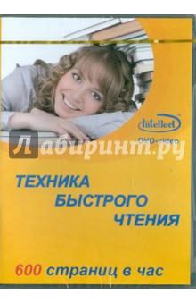 Техника Быстрого Чтения (DVD) dvd intellect техника быстрого чтения dvd box