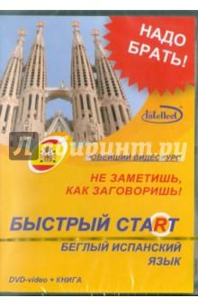 Zakazat.ru: Быстрый старт. Беглый испанский язык + Книга (DVD).
