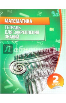 Математика. 2 класс. Тетрадь для закрепления знаний