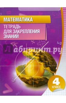 Математика. 4 класс. Тетрадь для закрепления знаний