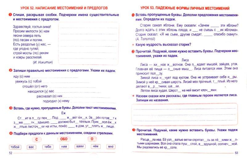 Иллюстрация 1 из 16 для Русский язык. 4 класс. Тетрадь для закрепления знаний | Лабиринт - книги. Источник: Лабиринт