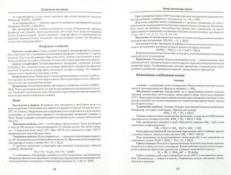 Иллюстрация 1 из 20 для Шпаргалка по химии - Наталья Копылова | Лабиринт - книги. Источник: Лабиринт