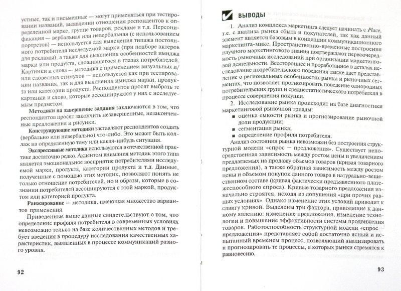 Иллюстрация 1 из 6 для Маркетинг и маркетинговые коммуникации - Симонян, Кизилова | Лабиринт - книги. Источник: Лабиринт
