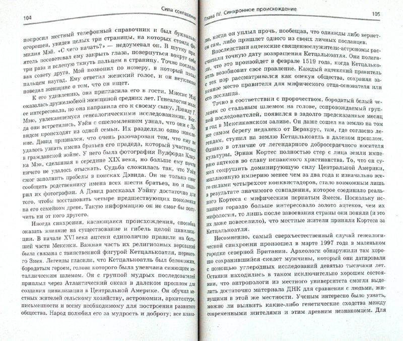 Иллюстрация 1 из 27 для Сила совпадения: загадочная роль синхронии в нашей жизни - Фрэнк Джозеф | Лабиринт - книги. Источник: Лабиринт