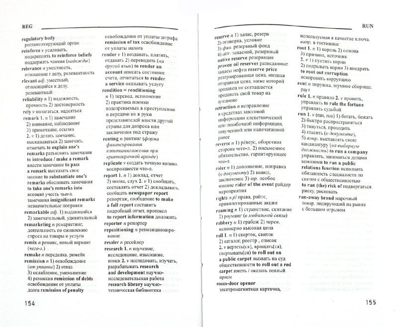 Иллюстрация 1 из 6 для Англо-русский, русско-английский словарь для СМИ - Ольга Мусихина | Лабиринт - книги. Источник: Лабиринт
