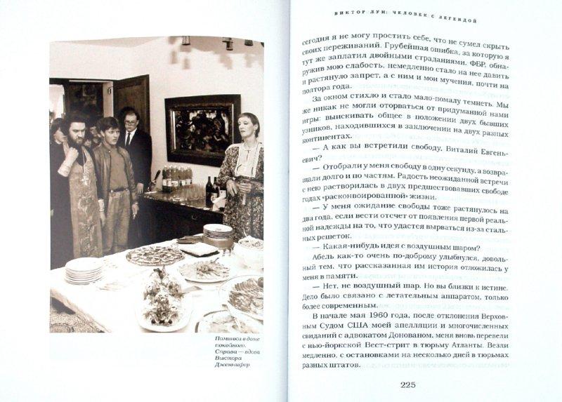 Иллюстрация 1 из 24 для Виктор Луи: человек с легендой - Вячеслав Кеворков   Лабиринт - книги. Источник: Лабиринт