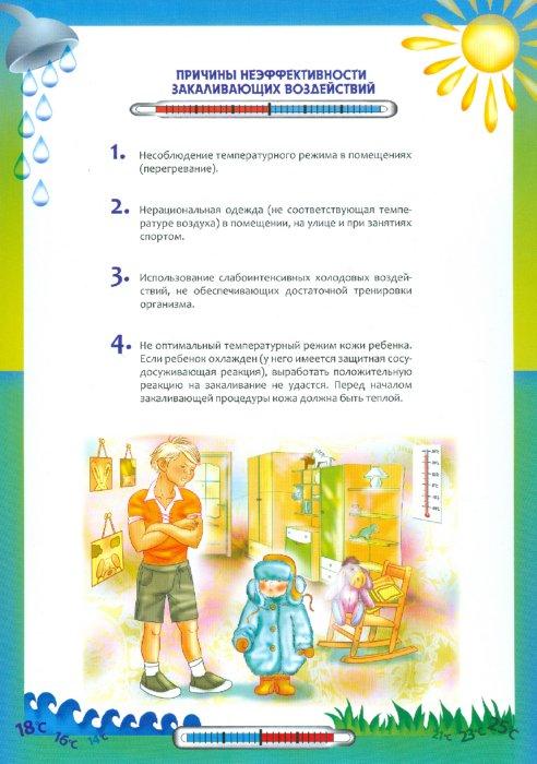 Иллюстрация 1 из 16 для Закаливание организма дошкольника. Советы врача - Светлана Агаджанова | Лабиринт - книги. Источник: Лабиринт