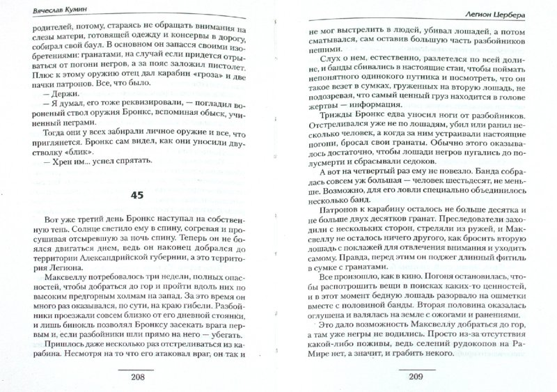 Иллюстрация 1 из 4 для Легион Цербера - Вячеслав Кумин | Лабиринт - книги. Источник: Лабиринт