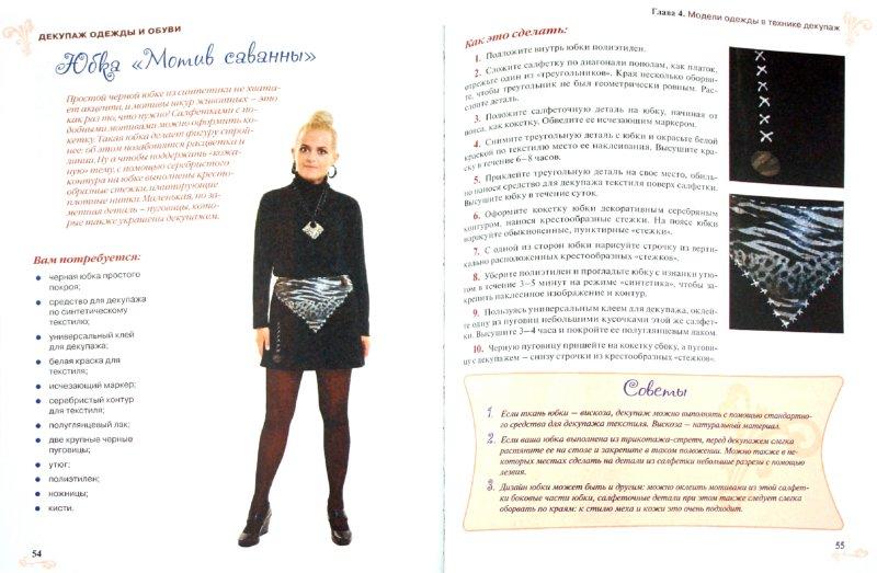 Иллюстрация 1 из 10 для Декупаж одежды и обуви - Ольга Воронова | Лабиринт - книги. Источник: Лабиринт