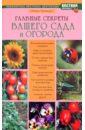 Траннуа Павел Франкович Главные секреты вашего сада и огорода цветы для огорода