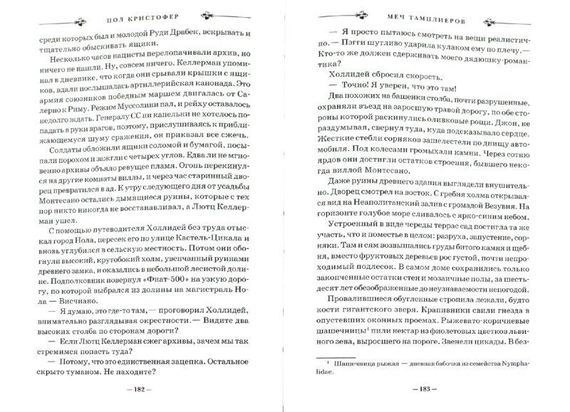 Иллюстрация 1 из 10 для Меч тамплиеров - Пол Кристофер | Лабиринт - книги. Источник: Лабиринт