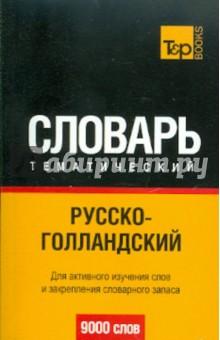 Русско-голландский тематический словарь. 9000 слов