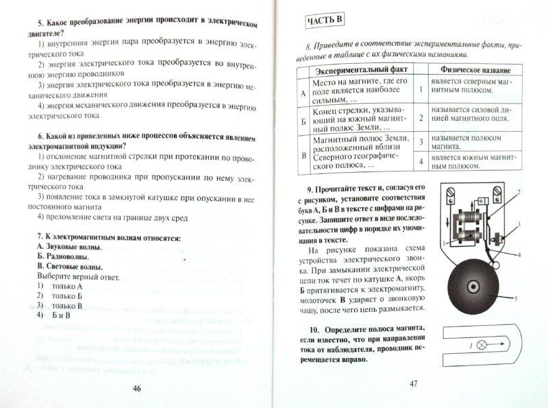 Иллюстрация из для Физика класс Контрольные работы в НОВОМ  Первая иллюстрация к книге Физика 8 класс Контрольные работы в НОВОМ формате И Годова