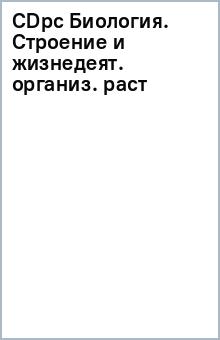 CDpc Биология. Строение и жизнедеят. организ. раст