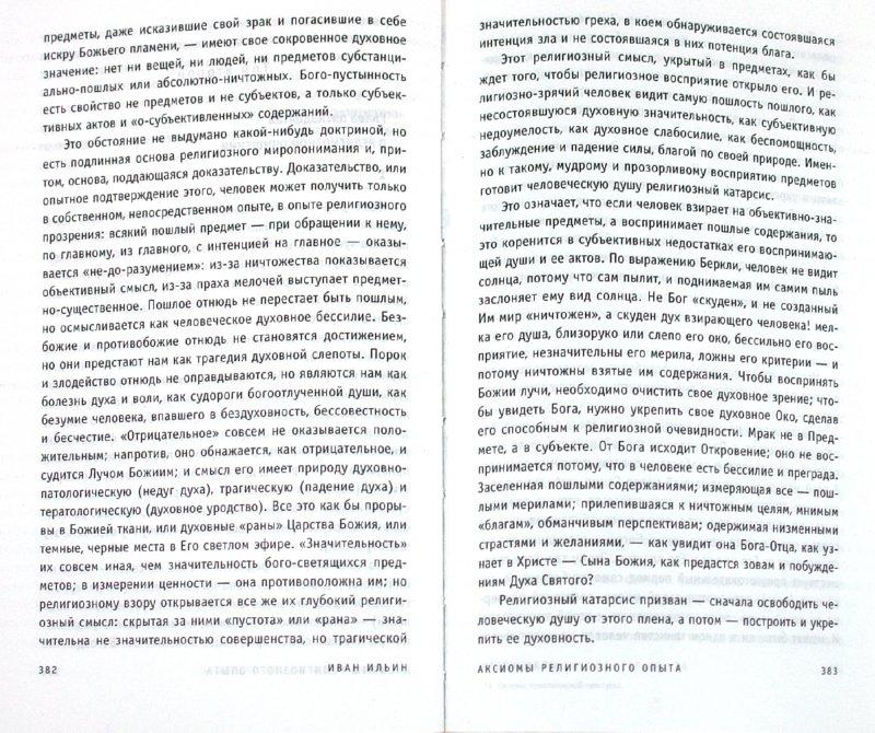Иллюстрация 1 из 11 для Основы христианской культуры - Иван Ильин   Лабиринт - книги. Источник: Лабиринт