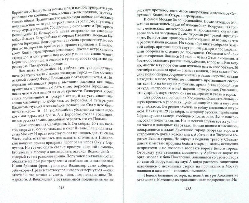 Иллюстрация 1 из 6 для Рождение династии, или Тайна воцарения Романовых - Валерий Шамбаров | Лабиринт - книги. Источник: Лабиринт
