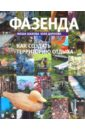 Фазенда 2, Шахова Маша,Даркова Юля