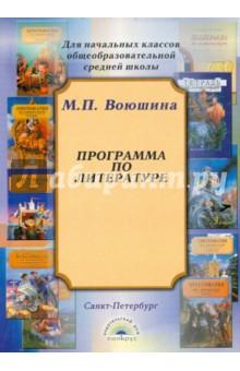 Программа по литературе для начальных классов общеобразовательной школы от Лабиринт