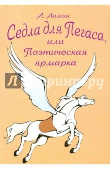 цены Седла для Пегаса, или Поэтическая ярмарка