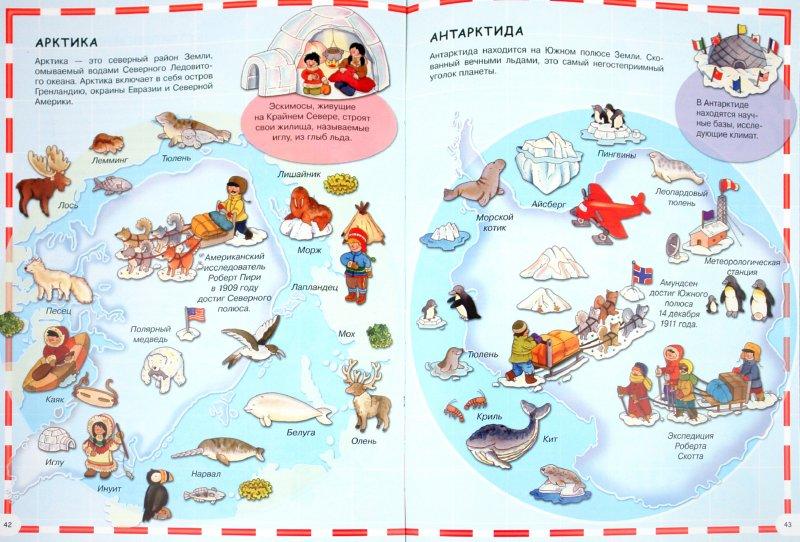 Иллюстрация 1 из 9 для Атлас мира для детей - Элеонора Барзотти | Лабиринт - книги. Источник: Лабиринт