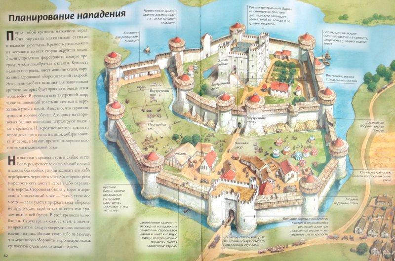 Иллюстрация 1 из 60 для Невероятные приключения во времени | Лабиринт - книги. Источник: Лабиринт