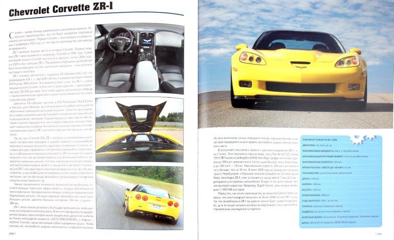 Иллюстрация 1 из 31 для CARS. Автомобили - Мартин Деррик | Лабиринт - книги. Источник: Лабиринт