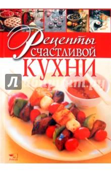 Рецепты счастливой кухни готовим просто и вкусно лучшие рецепты 20 брошюр