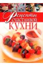 Старченко Елена Тимофеевна Рецепты счастливой кухни