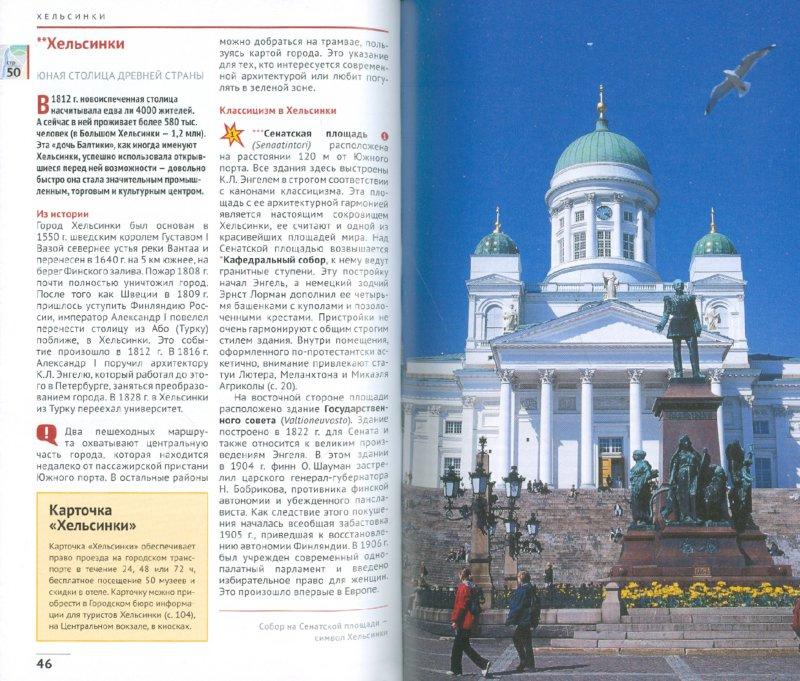 Иллюстрация 1 из 12 для Финляндия - Рейнхард Роде | Лабиринт - книги. Источник: Лабиринт