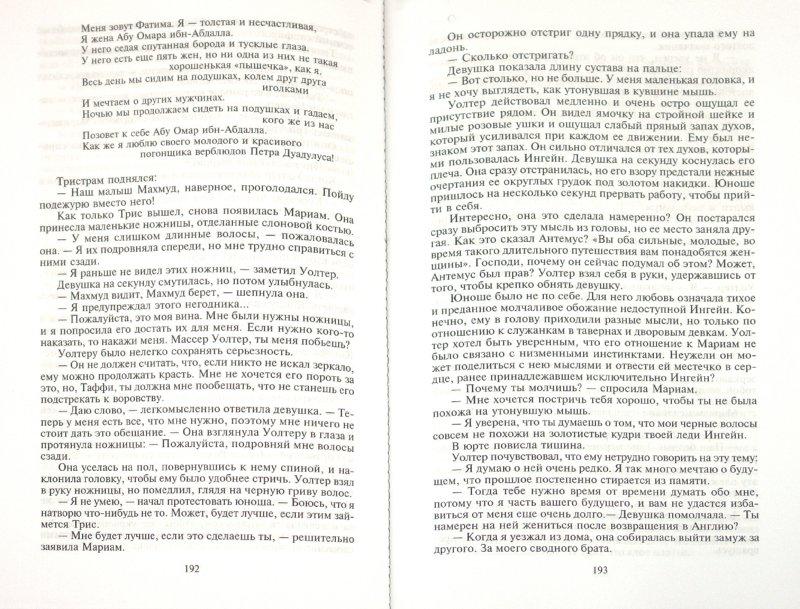 Иллюстрация 1 из 20 для Сочинения в 3 томах - Томас Костейн   Лабиринт - книги. Источник: Лабиринт