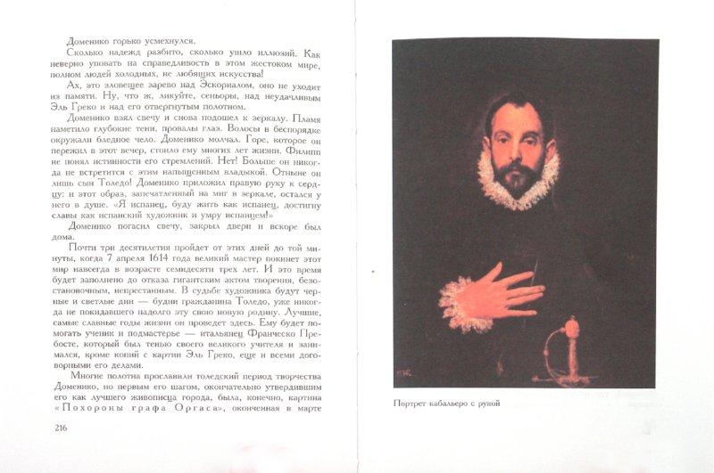 Иллюстрация 1 из 22 для Мастера и шедевры в 6 томах - Игорь Долгополов | Лабиринт - книги. Источник: Лабиринт