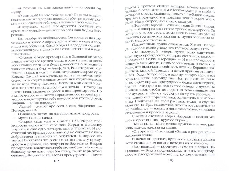 Иллюстрация 1 из 18 для Собрание сочинений в 5 томах - Леонид Соловьев | Лабиринт - книги. Источник: Лабиринт