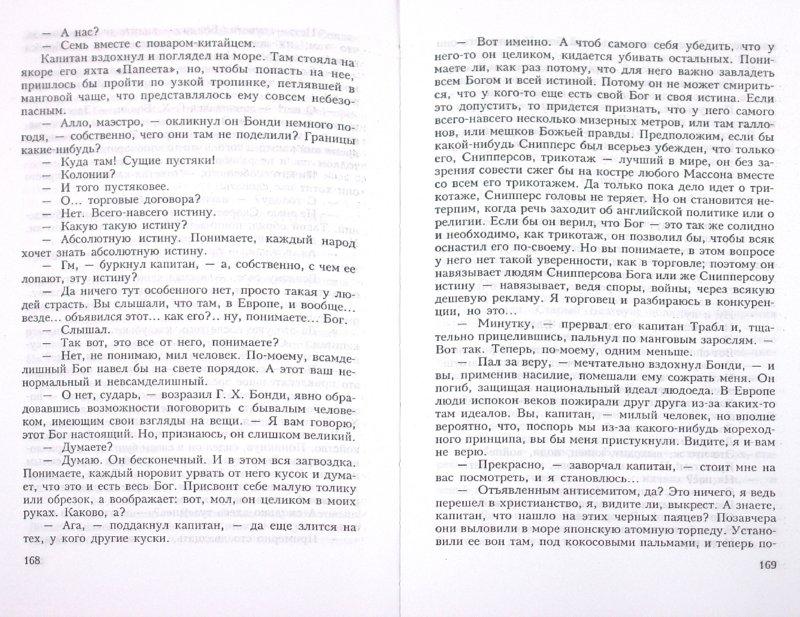 Иллюстрация 1 из 31 для Собрание сочинений в 3 томах - Карел Чапек | Лабиринт - книги. Источник: Лабиринт