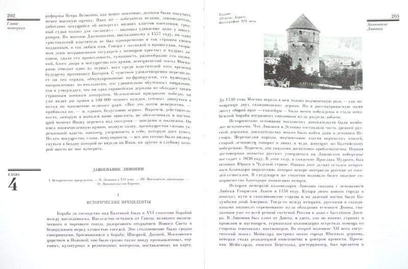 Иллюстрация 1 из 9 для Иван Грозный - Казимир Валишевский | Лабиринт - книги. Источник: Лабиринт